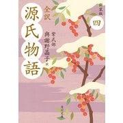 全訳 源氏物語 四 新装版(KADOKAWA) [電子書籍]
