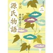 全訳 源氏物語 二 新装版(KADOKAWA) [電子書籍]