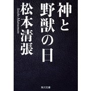 神と野獣の日(KADOKAWA / 角川書店) [電子書籍]