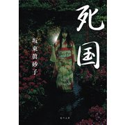 死国(KADOKAWA) [電子書籍]