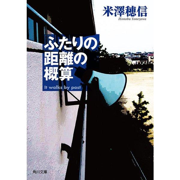 ふたりの距離の概算(KADOKAWA) [電子書籍]