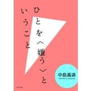 ひとを〈嫌う〉ということ(KADOKAWA) [電子書籍]