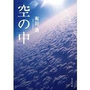 空の中(KADOKAWA / 角川書店) [電子書籍]