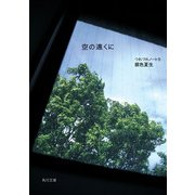 空の遠くに つれづれノート(9)(KADOKAWA / 角川書店) [電子書籍]