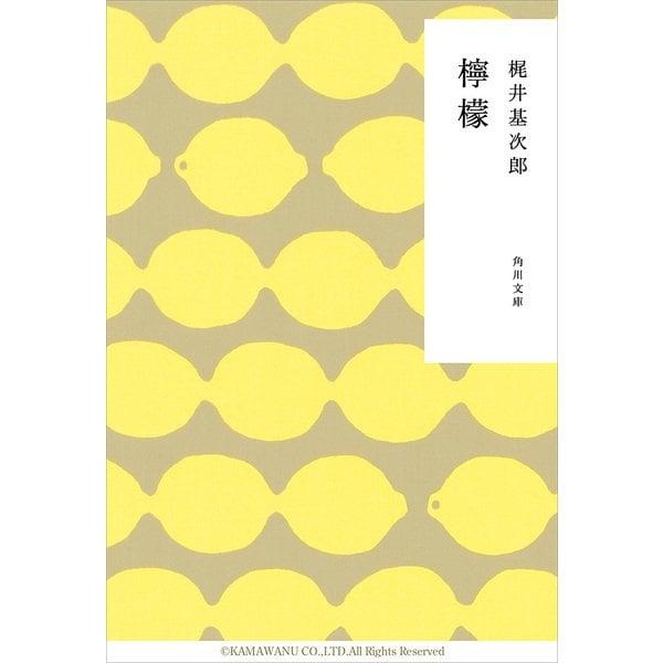 檸檬(KADOKAWA) [電子書籍]