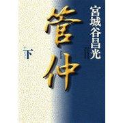 管仲(下)(KADOKAWA) [電子書籍]