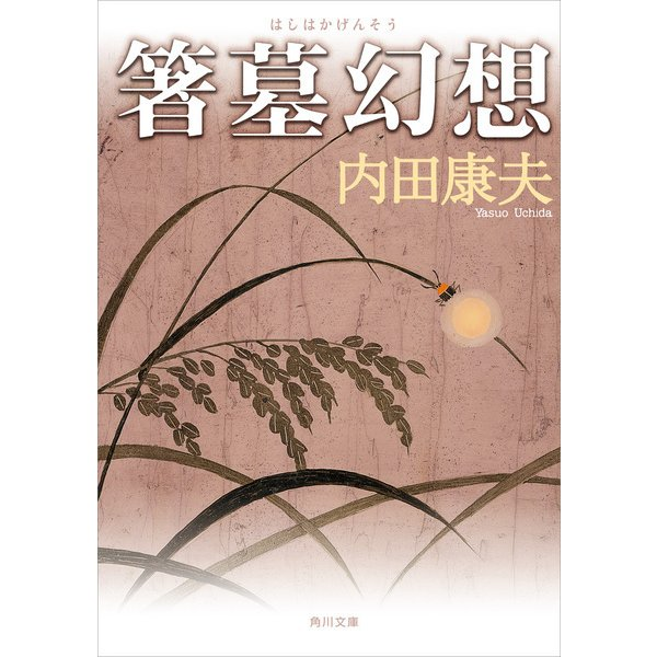 箸墓幻想(KADOKAWA) [電子書籍]