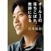 オール1の落ちこぼれ、教師になる(KADOKAWA / 角川書店) [電子書籍]