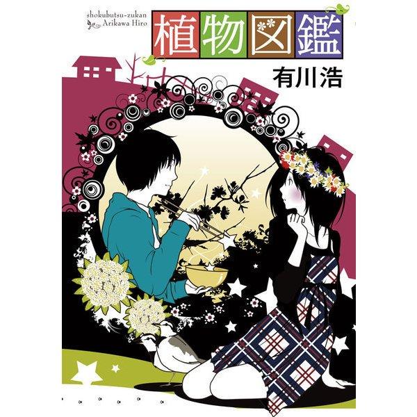 植物図鑑(KADOKAWA) [電子書籍]