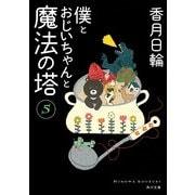 僕とおじいちゃんと魔法の塔 5(KADOKAWA / 角川書店) [電子書籍]