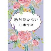 絶対泣かない(KADOKAWA) [電子書籍]