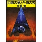 百億の昼と千億の夜(KADOKAWA) [電子書籍]