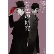 緋色の研究(KADOKAWA) [電子書籍]