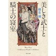 美しき武士と騎士の寝室(KADOKAWA) [電子書籍]