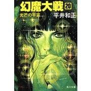 幻魔大戦 20 光芒の宇宙(KADOKAWA) [電子書籍]