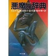 悪魔の辞典(KADOKAWA) [電子書籍]