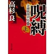 呪縛(上) 金融腐蝕列島II(KADOKAWA) [電子書籍]