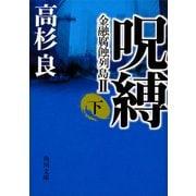 呪縛(下) 金融腐蝕列島II(KADOKAWA) [電子書籍]