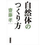自然体のつくり方(KADOKAWA) [電子書籍]
