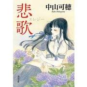 悲歌(KADOKAWA) [電子書籍]