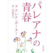 パレアナの青春(KADOKAWA) [電子書籍]