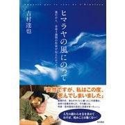 ヒマラヤの風にのって 進行がん、余命3週間の作家が伝えたかったこと(KADOKAWA / 角川書店) [電子書籍]