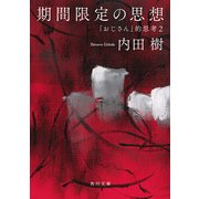 期間限定の思想 「おじさん」的思考2(KADOKAWA) [電子書籍]