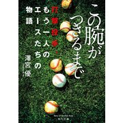 この腕がつきるまで 打撃投手、もう一人のエースたちの物語(KADOKAWA) [電子書籍]