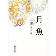 月魚(KADOKAWA) [電子書籍]
