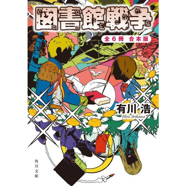 図書館戦争+別冊図書館戦争 全6冊合本版(KADOKAWA) [電子書籍]