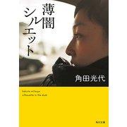 薄闇シルエット(KADOKAWA) [電子書籍]