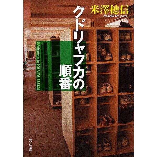 クドリャフカの順番(KADOKAWA / 角川書店) [電子書籍]
