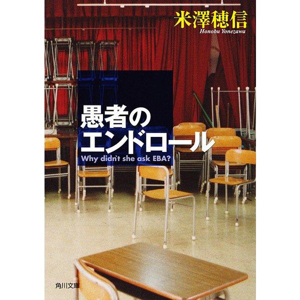 愚者のエンドロール(KADOKAWA / 角川書店) [電子書籍]