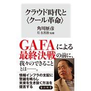 クラウド時代と〈クール革命〉(KADOKAWA) [電子書籍]
