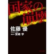 国家の崩壊(KADOKAWA) [電子書籍]