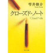 クローズド・ノート(KADOKAWA / 角川書店) [電子書籍]