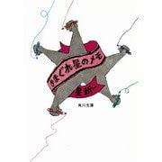 きまぐれ星のメモ(KADOKAWA) [電子書籍]