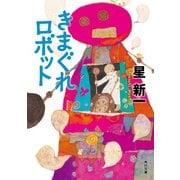 きまぐれロボット(KADOKAWA) [電子書籍]
