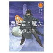 西の善き魔女1 セラフィールドの少女(KADOKAWA) [電子書籍]