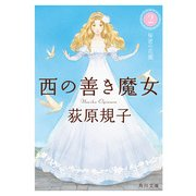 西の善き魔女2 秘密の花園(KADOKAWA) [電子書籍]