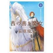 西の善き魔女4 世界のかなたの森(KADOKAWA) [電子書籍]
