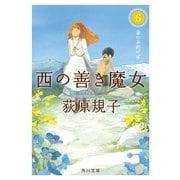 西の善き魔女6 金の糸紡げば(KADOKAWA) [電子書籍]