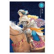 西の善き魔女7 銀の鳥 プラチナの鳥(KADOKAWA) [電子書籍]