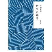 伊豆の踊子(KADOKAWA) [電子書籍]