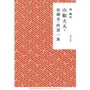 山椒大夫・高瀬舟・阿部一族(KADOKAWA) [電子書籍]