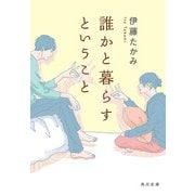 誰かと暮らすということ(KADOKAWA) [電子書籍]