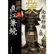 謀将 直江兼続(上)(KADOKAWA) [電子書籍]