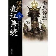 謀将 直江兼続(下)(KADOKAWA) [電子書籍]