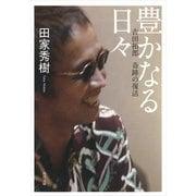 豊かなる日々 吉田拓郎 奇跡の復活(KADOKAWA) [電子書籍]