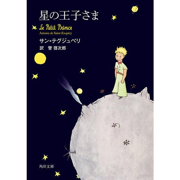 星の王子さま(KADOKAWA / 角川書店) [電子書籍]